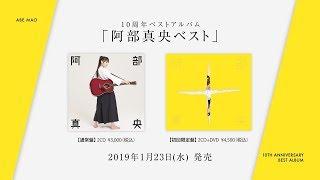 阿部真央「阿部真央ベスト」Trailer【Official】