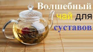 Волшебный чай - рецепт от боли в суставах