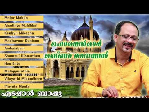 Edappal Bappu  Devotional songs   Mahatma kal qabar pattukal- മഹാത്മാക്കൾ  മക്ക്ബാര ഘനങ്ങൾ
