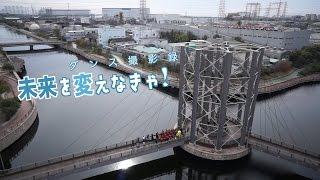 2015.11.1撮影。尼崎運河オリジナルソング。Music Videoダンス部分のメ...