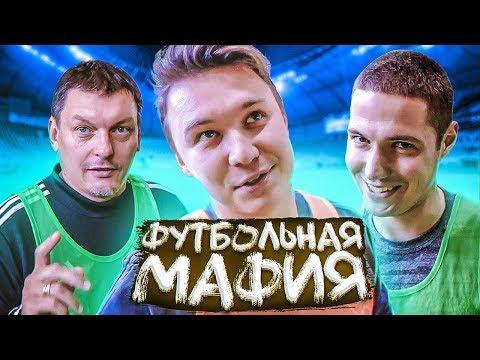 ТРЕНЕРЫ АМКАЛА ВРУТ СВОИМ ИГРОКАМ // футбольная мафия