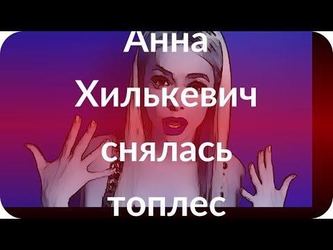 Анна Хилькевич снялась топлес