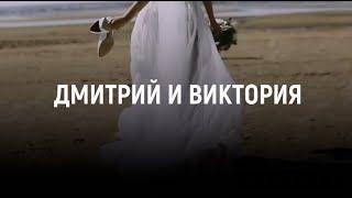 Love Unites. Свадьба Дмитрия и Виктории