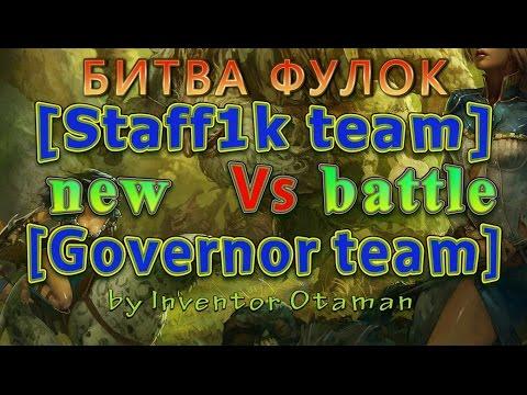 видео: [staff1k team] vs [governor team] new battle. Битва фулок. prime world
