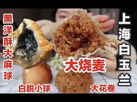 碳水爆炸|白玉兰超大烧麦|黑洋酥大麻球|大花卷|白脱小球|上海美食|糯叽叽系列 重庆吃播