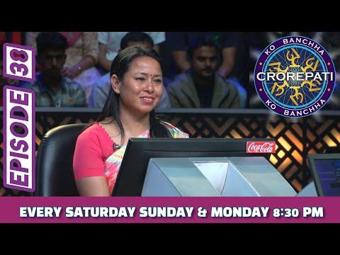 KO BANCHHA CROREPATI    KBC Nepal    SEASON 01    Episode 38