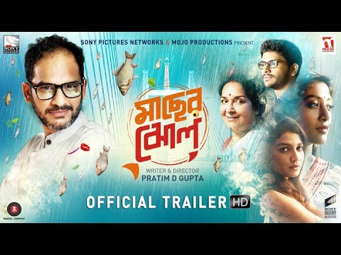 Maacher Jhol   Official Trailer  This August  Bangla Film  Sony Pictures Networks & Mojo Productions
