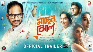 Maacher Jhol| Official Trailer 1|18th August| Bangla Film| Sony Pictures Networks & Mojo Productions