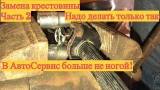 Замена крестовины Mercedes W169