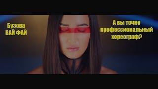 Бузова вай фай (обзор клипа)