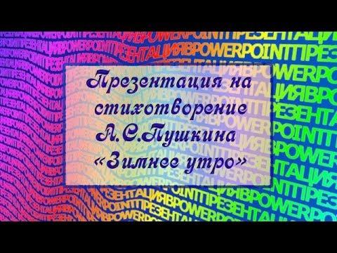 Презентация на стихотворение А С Пушкина Зимнее утро