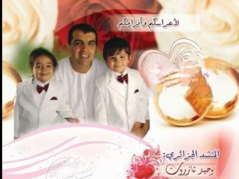 أنـاشيد أعراس جزائرية Wahid Tazrout_وحيد تازروت