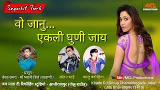 New Mp Timli - Vo Jaanu Ekali Ghuni Jay | Sohanbhai & Kalu bandodiya | MCL Productions