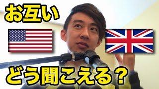 イギリス英語・アメリカ英語、お互いどう聞こえる?