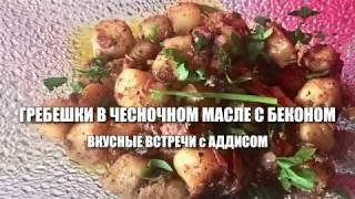 гребешки с беконом в чесночном соусе