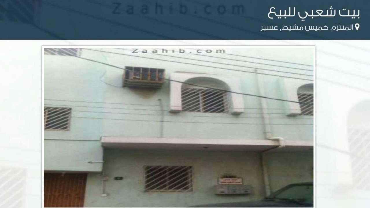 بيوت للبيع في خميس مشيط