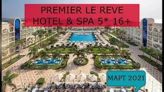 PREMIER LE REVE HOTEL SPA 5 ОБЗОР ОТЕЛЯ ОТ ТУРАГЕНТА 2021