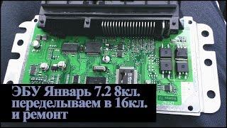эбу Январь 7.2 8кл. переделываем в 16кл.,ремонт замена процессора