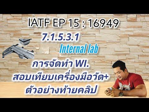 IATF EP15 : 16949 ข้อ 7.1.5.2.1 Internal lab. การจัดทำ WI. สอบเทียบเครื่องมือวัด+ตัวอย่างท้ายคลิป