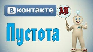 Как сделать пустые поля на странице ВК (Вконтакте)?(, 2018-08-30T10:56:24.000Z)