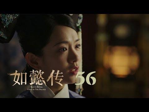 如懿傳 56 | Ruyi's Royal Love In The Palace 56(周迅、霍建華、張鈞甯、董潔等主演)