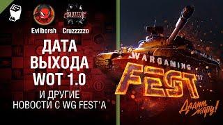 Дата выхода WOT 1.0 и другие новости с WG Fest'а - Танконовости №173 - Будь готов [World of Tanks]