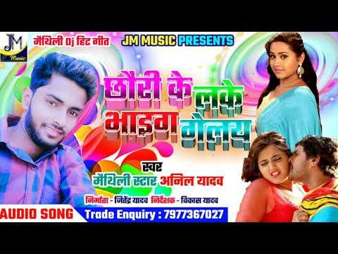 anil-yadav-new-maithili-song-2020--छौरी-के-लके-भाइग-गेलय---chhauri-ke-lake-bhaig-gele---anil-yadav