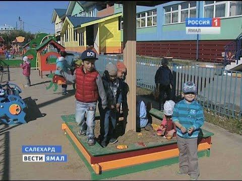 Когда на Ямале устранят очередь в детский сад