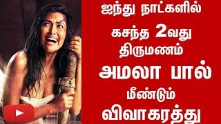 ஐந்து நாட்களில் கசந்த 2வது திருமணம் அமலா பால் மீண்டும் விவாகரத்து | Amala Paul 2nd Marriage Divorce