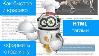 Как быстро и красиво оформить html страницу на сайте