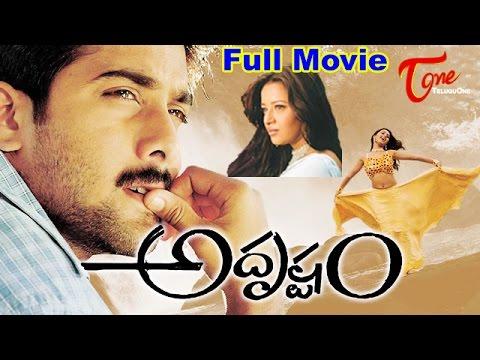 Adrustam Telugu Full Movie | Tarun | Reema...