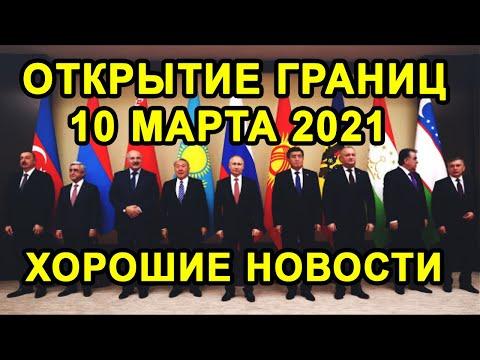 ОТКРЫТИЕ ГРАНИЦ 10 МАРТА С Россией, Узбекистаном и Украиной Будет Или Нет?