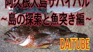 DAIが軽装魚突きのスキルを駆使してキャンプに挑戦する第一弾。 舞台は...