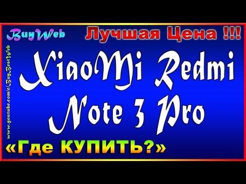 Где лучше купить XiaoMi Redmi Note 3 Pro Prime 32gb ► Где купить оригинальный смартфон XiaoMi ДЕШЕВО