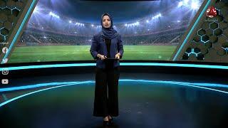 النشرة الرياضية   09 - 11 - 2020   تقديم صفاء عبدالعزيز   يمن شباب
