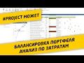 #2.7 Балансировка портфеля проектов по стоимостным ограничениям в MS Project Server и Project Online