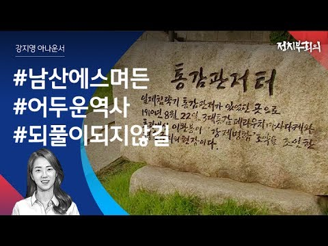 [강지영 Talk쏘는 정치] 어두운 역사 돌아보기…남산 '다크 투어'