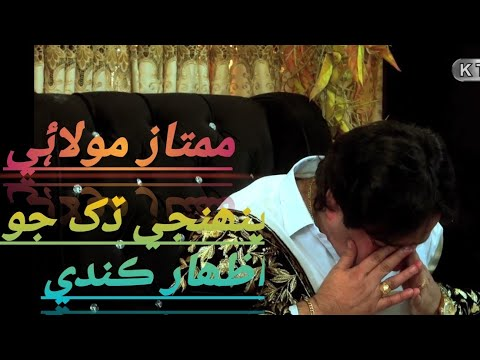 Mumtaz Molai Sad Love Story Mumtaz Molai Crying | Yaadgiroun KTN | Rubi
