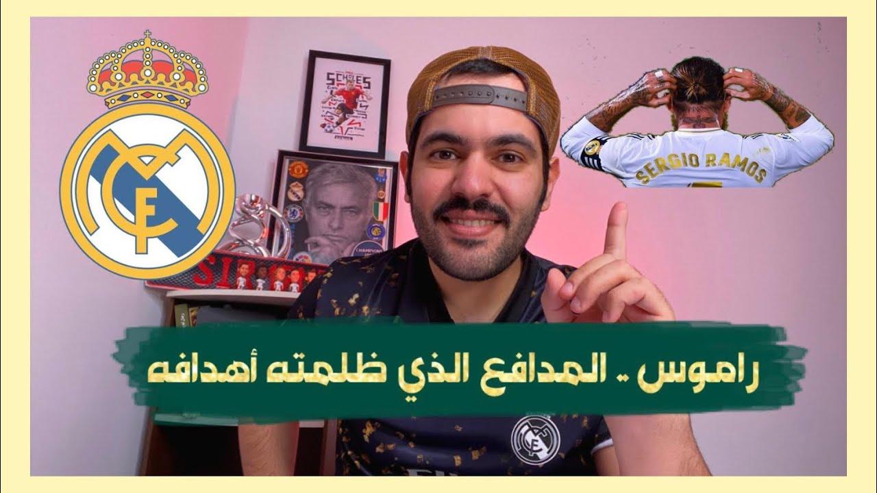 ريال مدريد 2 مايوركا 0 | راموس الأسطورة الذي ظلمته أهدافه