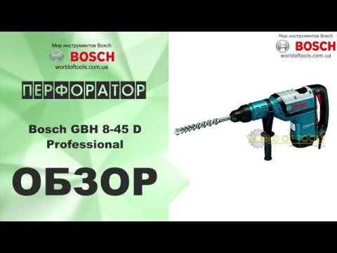 Перфоратор Bosch GBH 8-45 D Professional