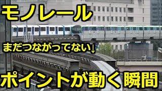 【新シリーズ!!】東京モノレールのポイントが動く瞬間 tokyo monorail