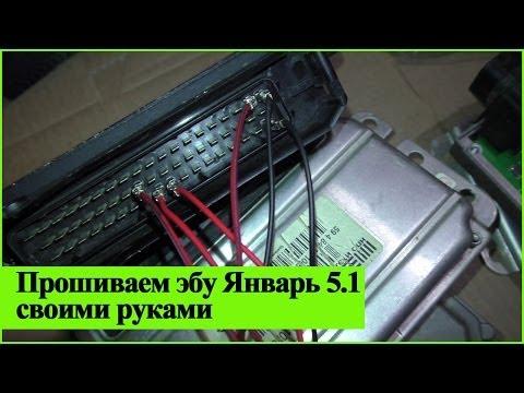 Как сделать кабель и прошить эбу Январь 5.1 своими руками - Смешные видео приколы
