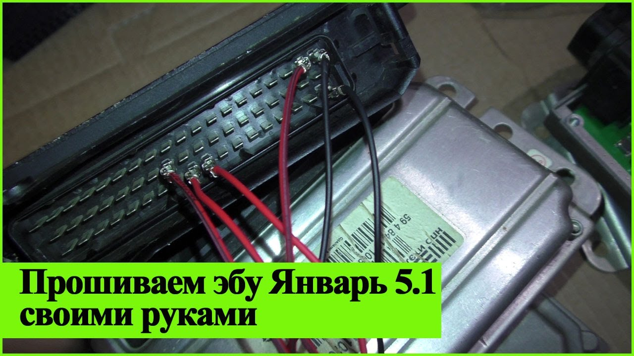 Оборудование для прошивки ЭБУ ВАЗ своими руками 66