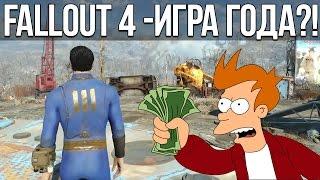 Fallout 4 - ИГРА ГОДА