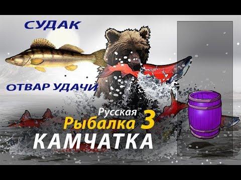 Русская Рыбалка 3 : Камчатка. Ловля судака на отвар удачи.