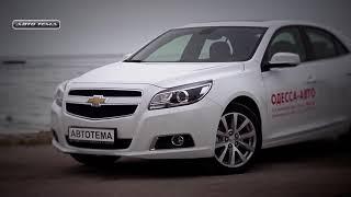 Chevrolet Malibu_автотема