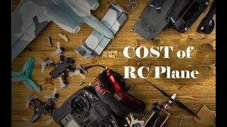 RC Plane Cost ( ভাই কত টাকা দরকার )