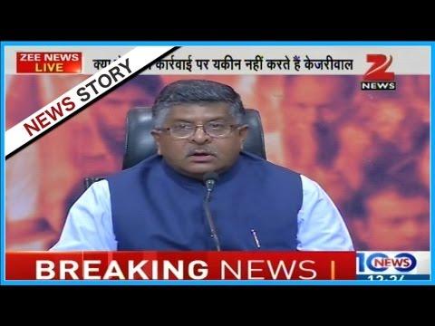 Why is Arvind Kejriwal raising questions on Indian army's surgical strike ? : Ravishankar prasad