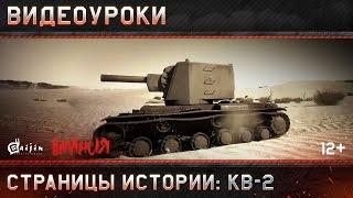 Страницы истории: КВ-2