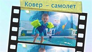 Обучение детей плаванию в игровой форме / Ковер - самолет в бассейне